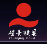 砖井模具・ZhuanJing Mould